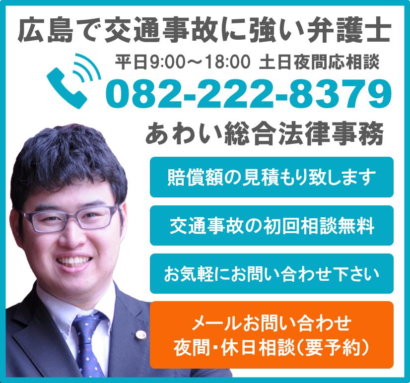 広島で交通事故に強い弁護士